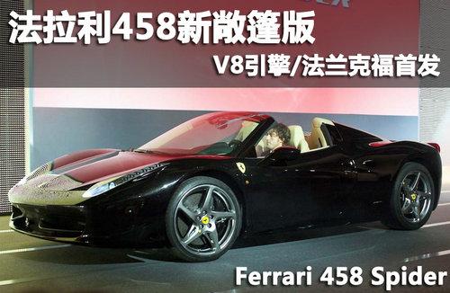 法拉利458新敞篷版 v8引擎 法兰克福首发高清图片