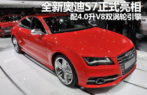 配4.0升v8双涡轮引擎 全新奥迪s7正式亮相高清图片